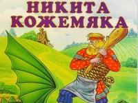 russkaya_skazka_nikita_kozhemyaka
