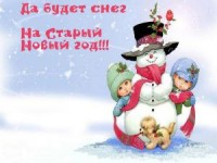 sovremennye_novogodnie_skazki_pod_staryj_novyj_god